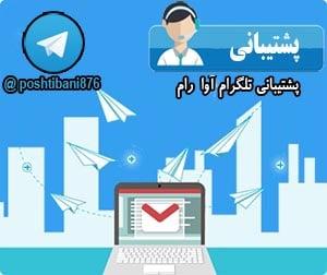 پشتیبانی تلگرام آوا رام