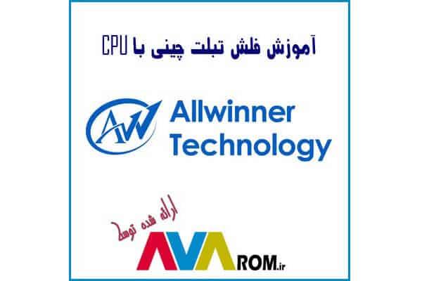 Photo of آموزش فلش با نرم افزار Phoenix Suite مخصوص پردازنده Allwinner | آوا رام