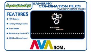 تصویر از فایل کامبینیشن چیست و کاربرد فایل combination در چه مواردی است | آوا رام
