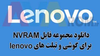 مجموعه فایل های nvram lenovo | فایل nvram لنوو | دانلود lenovo nvram