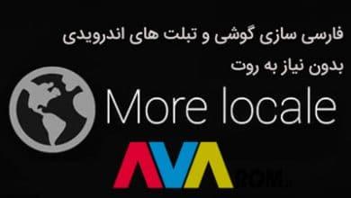 Photo of آموزش فارسی سازی گوشی های اندروید با برنامه Morelocale بدون نیاز به روت