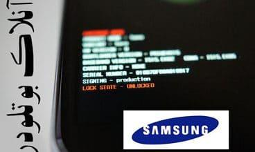 آموزش آنلاک بوت لودر گوشی های سامسونگ | چگونه بوت لودر سامسونگ را آنلاک کنیم | آنلاک بوت لودر unlock bootloader سامسونگ samsung
