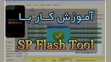 آموزش sp flash tool | فلش گوشی و تبلت با cpu mtk | فلش پردازنده mtk با sp flash tool