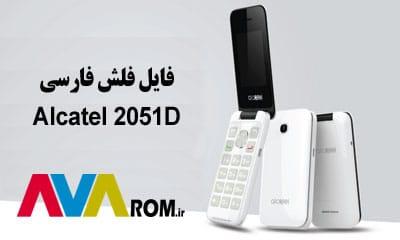 فایل فلش فارسی Alcatel 2051D  | رام فارسی آلکاتل OT-2051D | دانلود فایل فلش آلکاتل OT-2051D به همراه آموزش رایت بدون باکس | آوارام