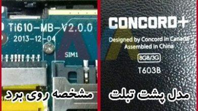 تصویر از فایل فلش تبلت Concord+ T603B پردازنده MT6582