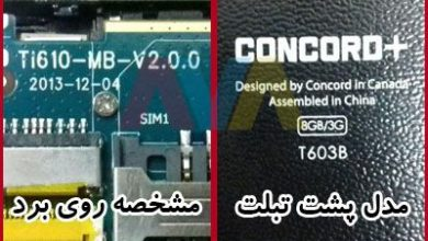Photo of فایل فلش تبلت Concord+ T603B پردازنده MT6582
