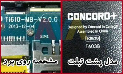 فایل فلش تبلت Concord+ T603B پردازنده MT6582 مشخصه مین برد Tl610-MB-V2.0.0