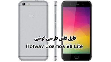 رام فارسی Hotwav V8 Lite اندروید 6.0 پردازنده SP7731C