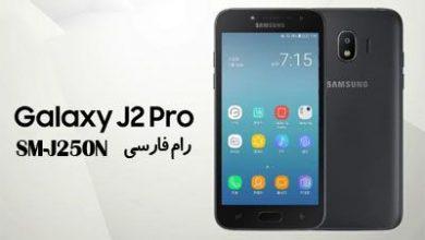 رام فارسی J250N اندروید 7.1.1 بدون مشکل 4G و گوگل پلی | فایل فلش sm-j250n | آوارام
