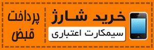 شارز همراه اول شارژ ایرانسل آوارام