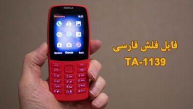 فایل فلش فارسی نوکیا 210 TA-1139 ورژن 10.01.11 تست شده با آموزش رایت | آوارام