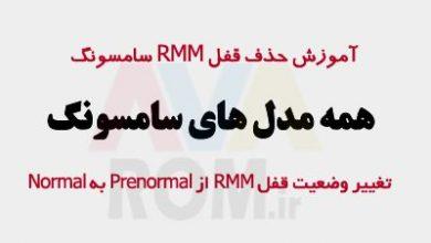 تصویر از آموزش برداشتن قفل RMM سامسونگ برای تمامی مدل ها تست شده و تضمینی