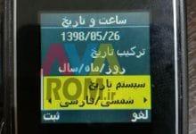 رام فارسی سامسونگ E1190 با تقویم شمسی و حل مشکل خاموشی | آوا رام