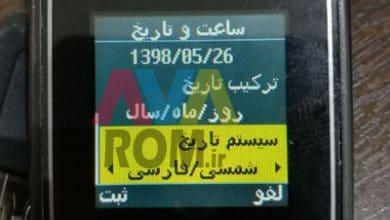 Photo of رام فارسی سامسونگ E1190 با تقویم شمسی و حل مشکل خاموشی | آوا رام