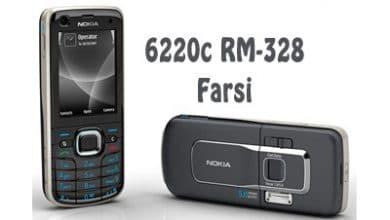 Photo of فایل فلش فارسی نوکیا 6220c RM-328 ورژن 5.15 تست شده و تضمینی | آوا رام