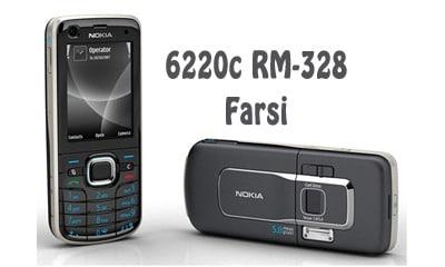 فایل فلش فارسی نوکیا 6220c RM-328 ورژن 5.15 تست شده و تضمینی | دانلود رام رسمی و فارسی Nokia RM-328 6220c | بهترین فایل موجود در سطح اینترنت