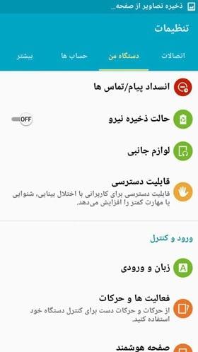 رام فارسی سامسونگ SPH-L720T اندروید 5.0.1 تست شده و بدون مشکل | دانلود فایل فلش فارسی Samsung Galaxy S4 SPH-L720T Farsi Firmware | آوارام