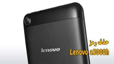 تصویر از فایل حذف رمز Lenovo A3000H بدون پاک شدن اطلاعات | پین پترن پسورد لنوو a3000h