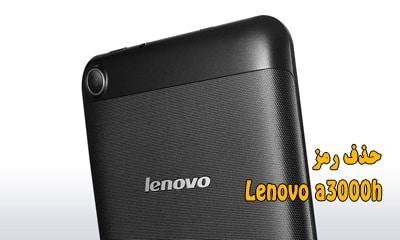 فایل حذف رمز Lenovo A3000H بدون پاک شدن اطلاعات | حذف پین پترن پسورد لنوو a3000h | دانلود فایل حذف لاک اسکرین لنوو IdeaTab A3000H | آنلاک قفل صفحه A3000H