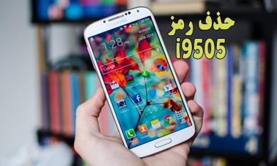 فایل حذف رمز سامسونگ i9505 بدون پاک شدن اطلاعات | حذف پین پترن پسورد GT-I9505 | فراموشی قفل صفحه Samsung S4 | لاک اسکرین سامسونگ i9505