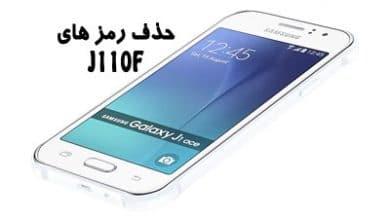 فایل حذف رمز سامسونگ J110F بدون پاک شدن اطلاعات | حذف پین پترن پسورد J1 Ace | فراموشی قفل صفحه Samsung SM-J110F | لاک اسکرین سامسونگ J110F