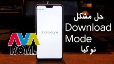 حل مشکل Download Mode نوکیا در تمامی مدل ها اندروید 8 و 9 | فایل و آموزش گیر کردن و ماندن گوشی های Nokia Download mode تست شده و تضمینی