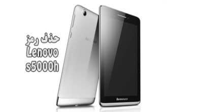 تصویر از فایل حذف رمز Lenovo S5000H بدون پاک شدن اطلاعات | پین پترن پسورد لنوو s5000h
