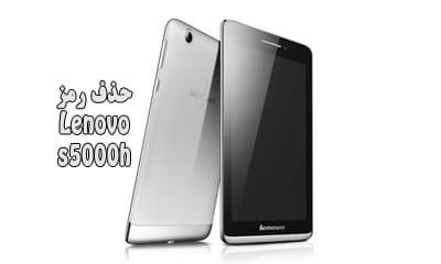 فایل حذف رمز Lenovo S5000H بدون پاک شدن اطلاعات | پین پترن پسورد لنوو s5000h | دانلود فایل حذف لاک اسکرین لنوو S5000-H | آنلاک قفل صفحه S5000H