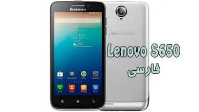 رام فارسی Lenovo S650 اندروید 4.4.2 بدون مشکل Tool DL Image Fail | دانلود فایل فلش فارسی گوشی لنوو S650 حل مشکل بر عکس شدن شماره گیر تلفن