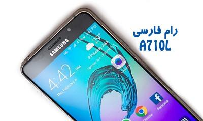 رام فارسی سامسونگ A710L اندروید 7.1.1 | دانلود فایل فلش فارسی SM-A710L | دانلود رام Samsung Galaxy SM-A710L حل مشکل گوگل پلی و شبکه 4G تضمینی