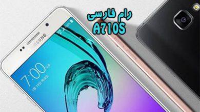 تصویر از رام فارسی سامسونگ A710S اندروید 7.1.1 | دانلود فایل فلش فارسی SM-A710K