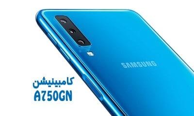 فایل کامبینیشن A750GN سامسونگ Combination A7 2018 SM-A750GN   دانلود Combination Galaxy A7 2018 حذف اکانت گوگل FRP و ارور DRK و مشکل سریال