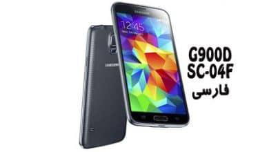 رام فارسی سامسونگ G900D SC-04F اندروید 6.0.1 بدون مشکل 4G | دانلود فایل فلش فارسی Galaxy S5 SM-G900D تست شده و تضمینی | آوا رام