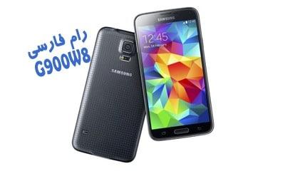 رام فارسی سامسونگ G900W8 اندروید 6.0.1 تست شده و بدون مشکل | دانلود فایل فلش فارسی Samsung Galaxy S5 SM-G900W8 Farsi Firmware | آوارام