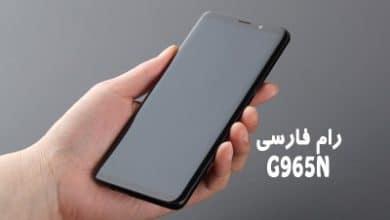 تصویر از رام فارسی سامسونگ G965N اندروید 9.0.0 حل مشکل تک سیم شدن و 4G | آوا رام