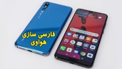 افزودن منو فارسی گوشی های هواوی اندروید 6 تا 9 | فارسی سازی هواوی | اضافه کردن زبان فارسی در گوشی های Huawei ADD Farsi language