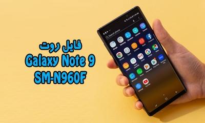 فایل روت سامسونگ N960F اندروید 9.0.0 تست شده و 100% تصمینی | دانلود فایل و آموزش Root گوشی سامسونگ Galaxy Note 9 SM-N960F تست شده
