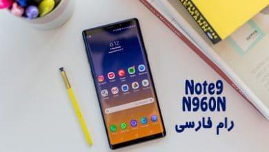 Photo of رام فارسی سامسونگ N960N اندروید 9.0.0 حل مشکل 4G و تک سیم شدن