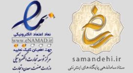 نماد اعتماد الکترونیکی وب سایت آوارام