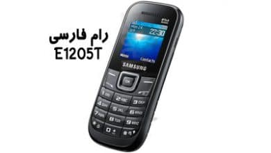 Photo of رام فارسی سامسونگ E1205T حل مشکل خاموشی و آنبریک | آوا رام