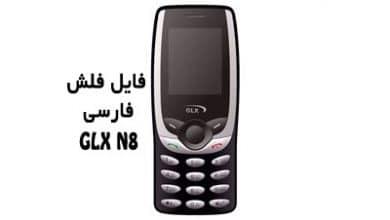 Photo of فایل فلش فارسی GLX N8 رام فارسی جی ال ایکس ان هشت | آوا رام