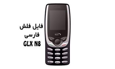 فایل فلش فارسی GLX N8 رام فارسی جی ال ایکس ان هشت | دانلود رام رسمی و فارسی گوشی GLX N8 به همراه آموزش فلش تست شده و تضیمینی