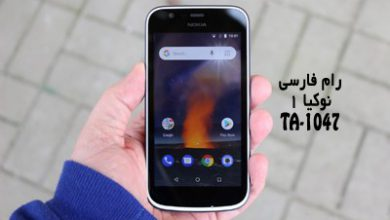 Photo of رام فارسی نوکیا 1 TA-1047 دانلود فایل فلش Nokia 1 TA-1047