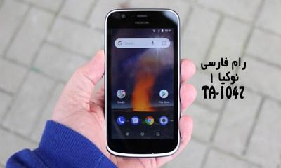 رام فارسی نوکیا 1 TA-1047 دانلود فایل فلش Nokia 1 TA-1047 | فایل فلش فارسی TA-1047 به همراه آموزش رایت با دانگل Best اندروید 8