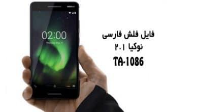 Photo of رام فارسی Nokia 2.1 TA-1086 با آموزش رایت توسط دانگل Best