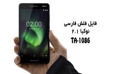 رام فارسی Nokia 2.1 TA-1086 با آموزش رایت توسط دانگل Best | دانلود فایل فلش فارسی نوکیا 2.1 TA-1086 رسمی و حل مشکل خاموشی