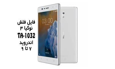 رام فارسی Nokia 3 TA-1032 با آموزش رایت توسط دانگل Best | دانلود فایل فلش فارسی نوکیا 3 TA-1032 رسمی اندروید 7 و 8 و 9 | آوارام