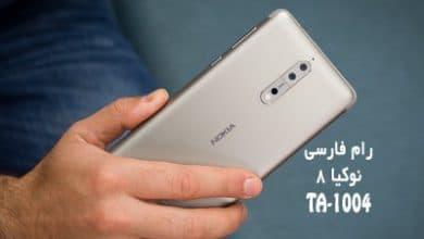 تصویر از رام فارسی Nokia 8 TA-1004 اندروید 7 و 8 و 9 با آموزش رایت