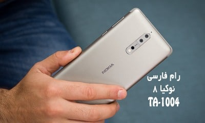 رام فارسی نوکیا 8 اندروید 9 مدل TA-1004 TA-1012 TA-1052 | دانلود فایل فلش رسمی و فارسی Nokia 8 رایت با مموری کارت OTA | آوارام