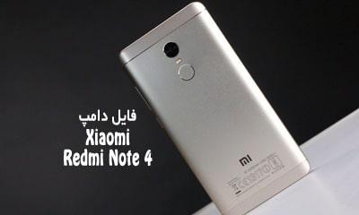 فایل دامپ شیائومی Redmi Note 4 برای پروگرم هارد و ترمیم بوت | دانلود فول Dump Emmc Xiaomi Redmi Note 4 حل مشکل خاموشی | آوا رام